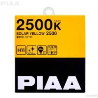 PIAA - PIAA H11 Solar Yellow Twin Pack Halogen Bulbs - Image 2